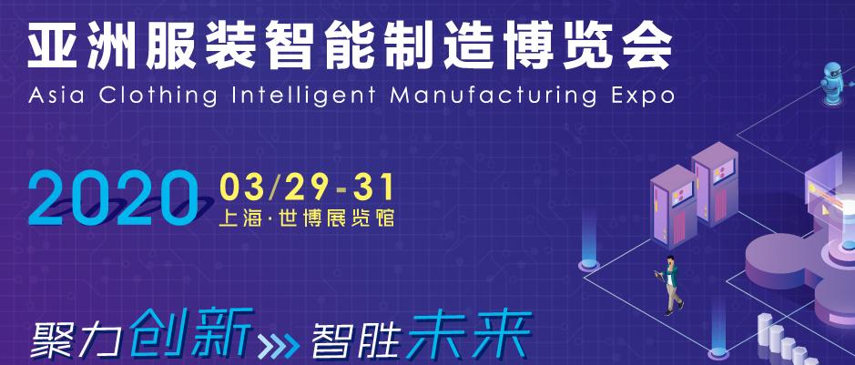 2020亚洲服装智能制造博览会
