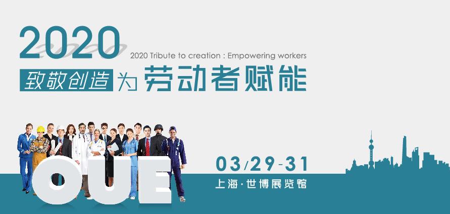 2020OUE 职业装·团服展