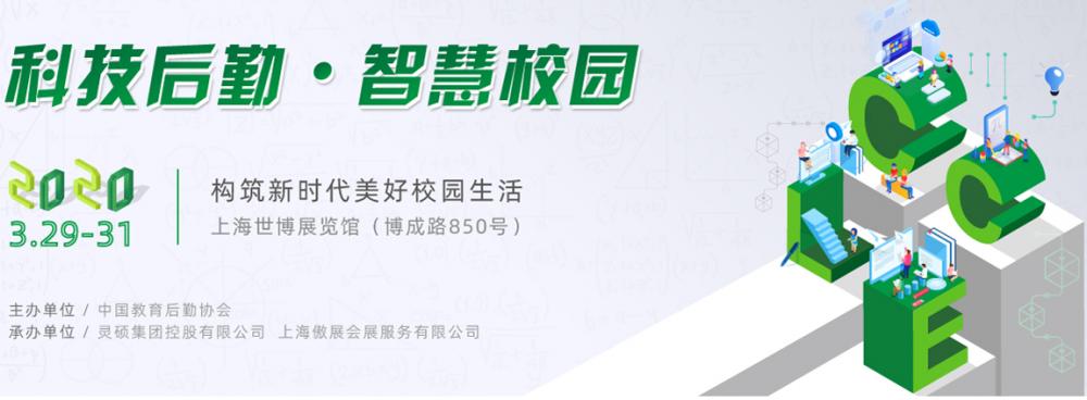 2020CCLE 中国教育后勤展