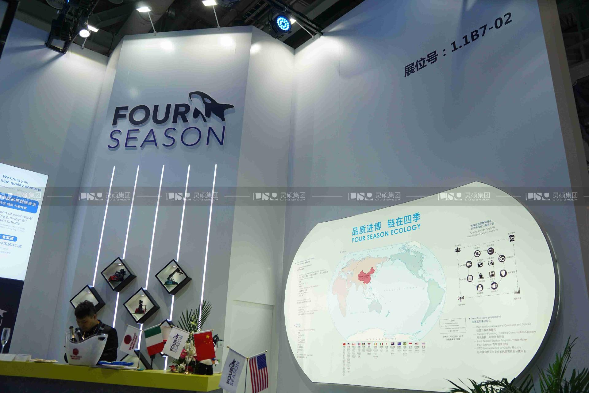 四季供应链-2019年第二届进博会展台案例