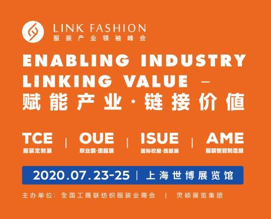 灵硕主办 倒计时3天!2020LINK FASHION全球服装产业领袖峰会即将开幕,助力服装行业打造