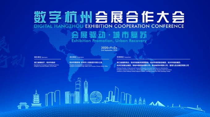 """灵硕展览集团受邀参与""""数字杭州""""会展合作大会,共同推动以会展驱动城市复苏的新路径!"""