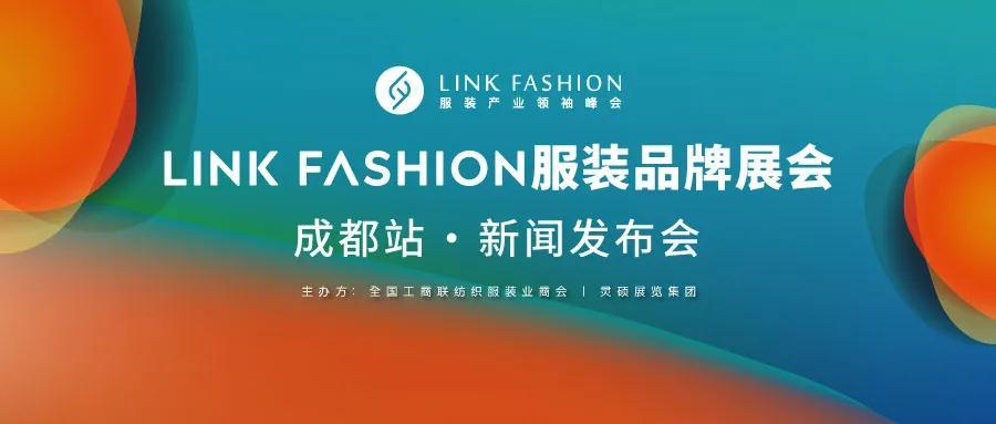 【邀请函】2020LINK FASHION服装品牌展会成都站新闻发布会10月28日召开