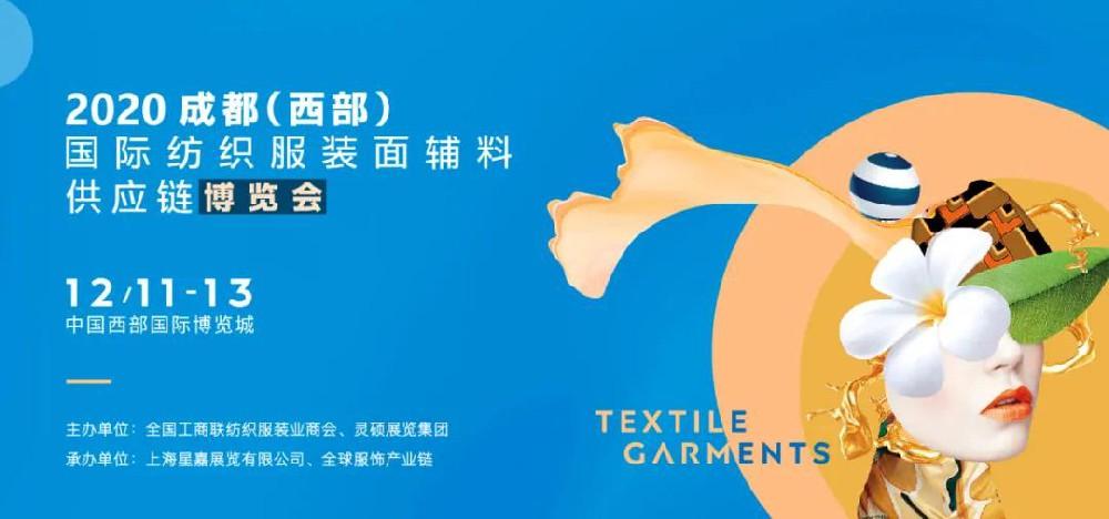 2020成都(西部)国际纺织服装面辅料供应链博览会