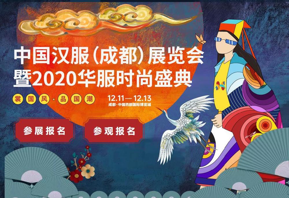 中国汉服(成都)展览会