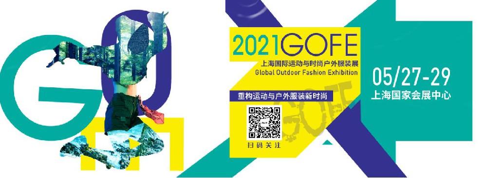 2021上海国际运动与时尚户外服装展GOFE