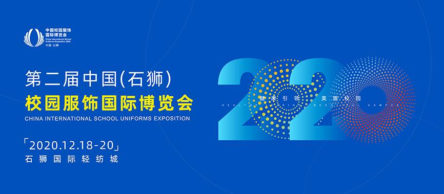 第二届中国(石狮)校园服饰国际博览会