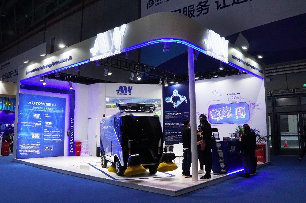 仙途autowise-第三届进博会展台设计