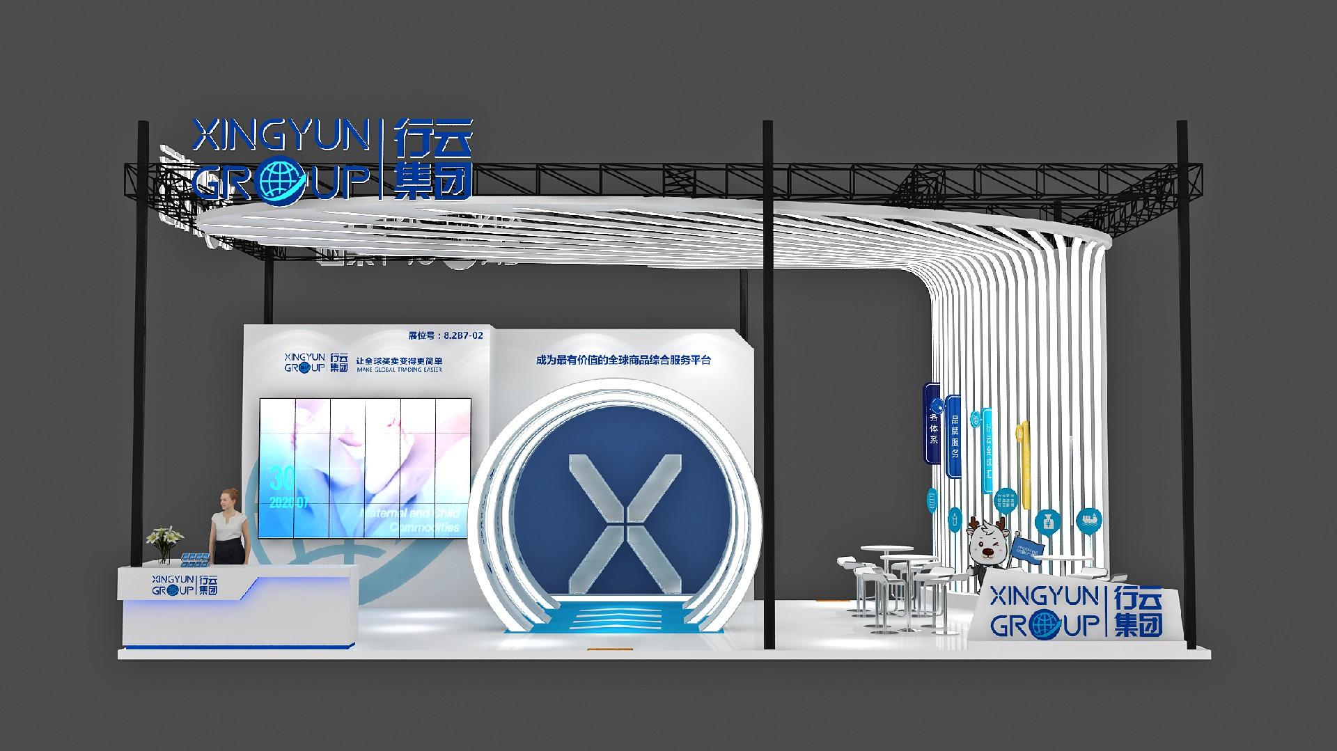 行云集团-2020年第三届进博会展台案例