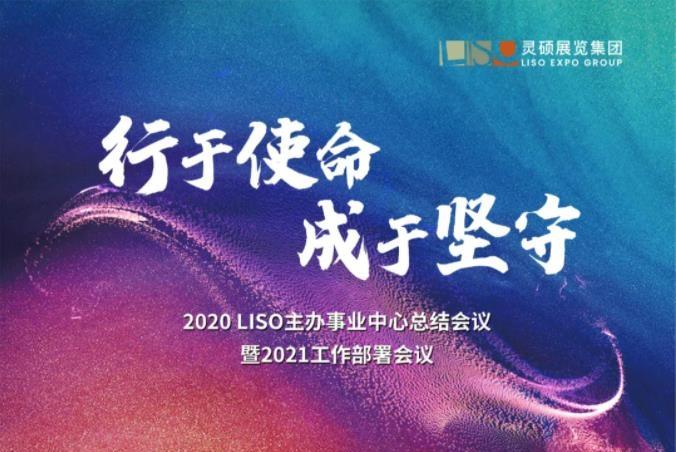 行于使命•成于坚守 — 灵硕召开主办事业中心总结会议!