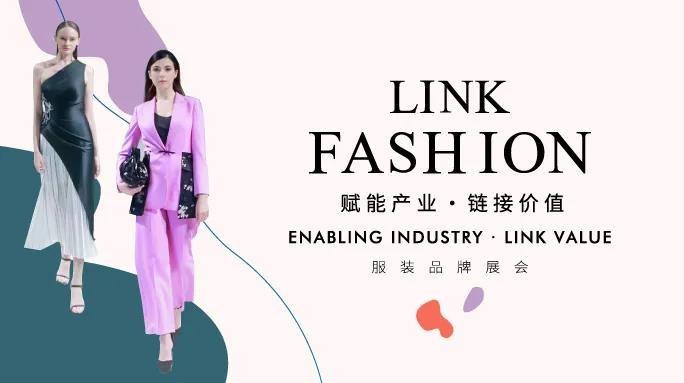 2021LINK FASHION服装品牌展会全新启程