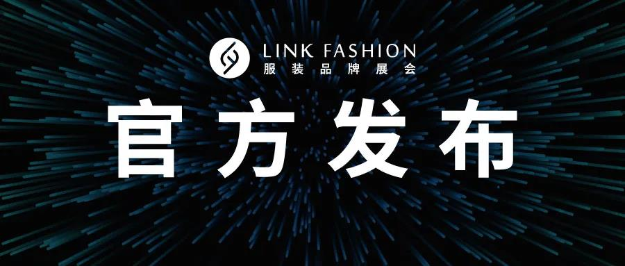 官宣丨2021LINK FASHION服装品牌展会成都站时间已定