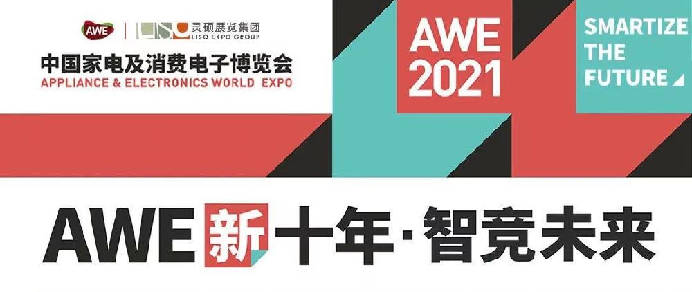 2021AWE上海家电展开展,灵硕展览集团助力企业开启智慧生活新图景