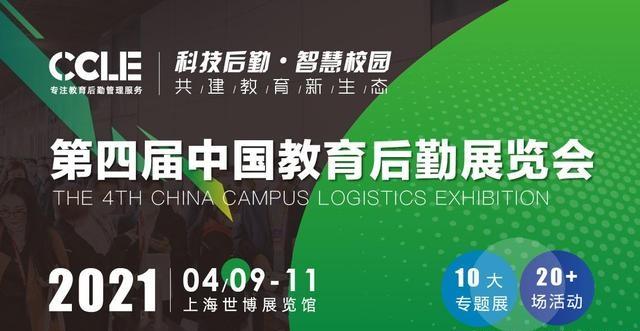 参加CCLE中国教育后勤展,展台设计怎么做