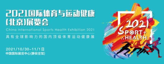 灵硕展览集团旗下灵硕体育主办的2021国际体育与运动健康(北京)展览会正式启动