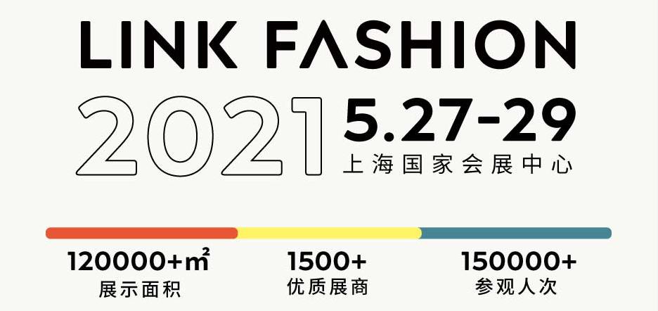 上海展览公司浅谈服装展展台设计怎么做?