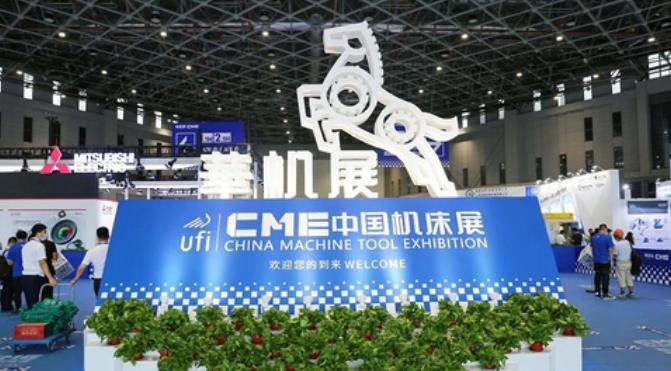 上海展台设计搭建公司介绍2021CME上海机床展览会(华机展)