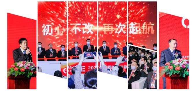 2021CCLE第四届中国教育后勤展览会