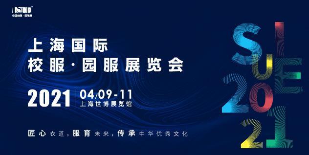 匠心衣道,服育未来 | 灵硕展览集团2021ISUE上海国际校服·园服展圆满落幕!
