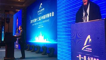 第十二届中国并购年会