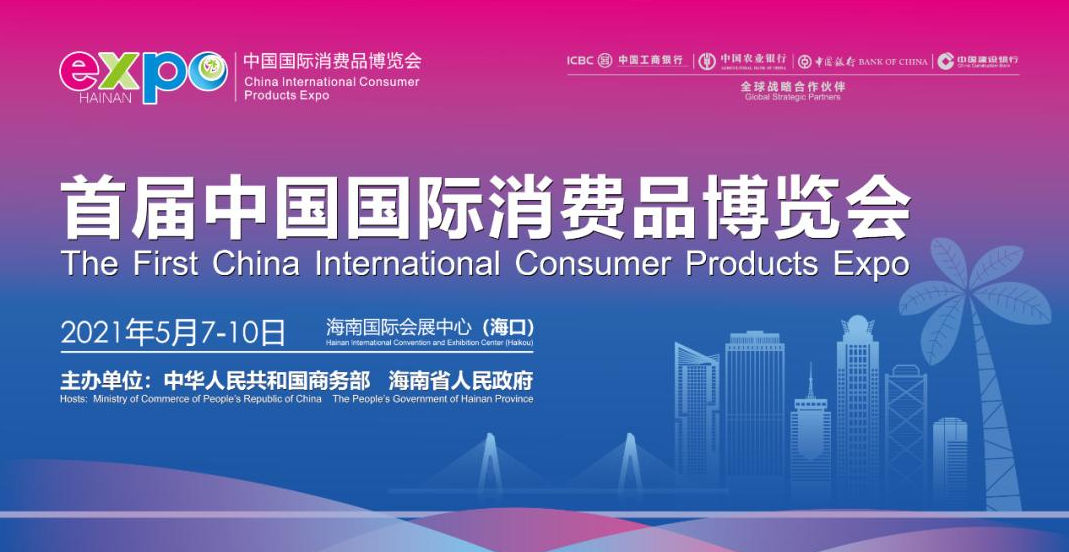 灵硕展览集团助力品牌商展台设计搭建在首届中国国际消费品博览会上大放异彩
