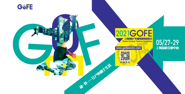 2021GOFE上海国际运动与时尚户外服装展
