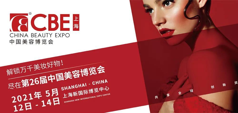 中国美容博览会CBE