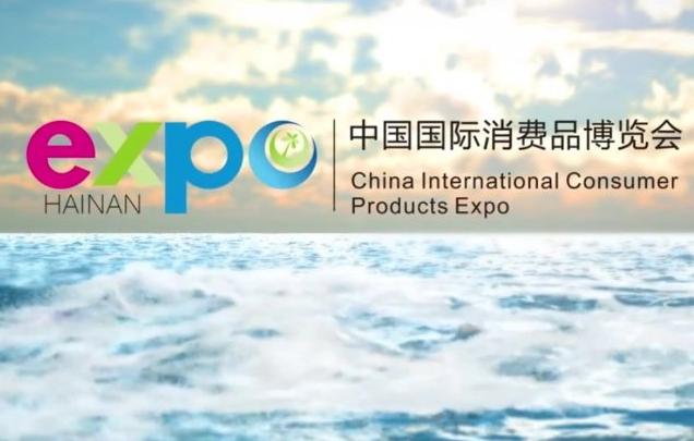 中国国际消费品博览会