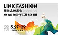 灵硕展览集团旗下LINK FASHION服装品牌展会如期而至,2021/5/27—29期待与您相约
