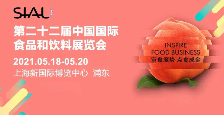 灵硕展览集团 LISO X  国际食品展SIAL China|味蕾与视觉的双重享受之旅!