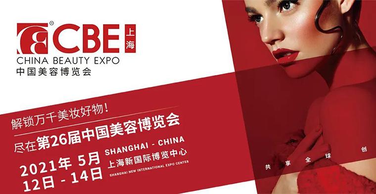 灵硕展览集团携手品牌商,亮相上海CBE美容博览会