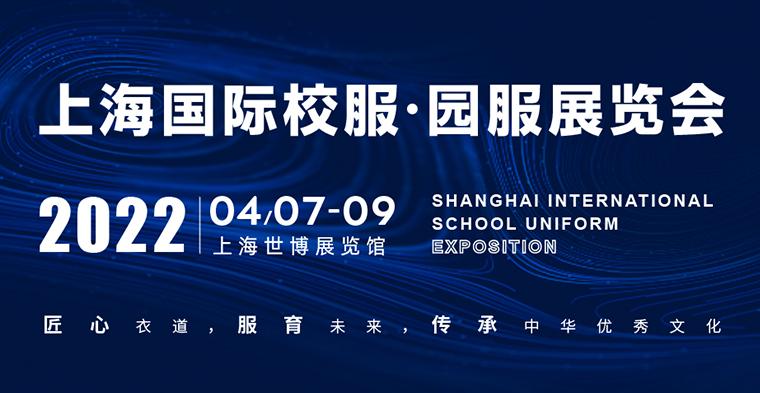 匠心衣道服育未来,灵硕展览集团2021ISUE上海国际校服·园服展圆满落幕