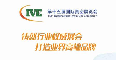 第15届国际真空展览会展现真空领域高科技