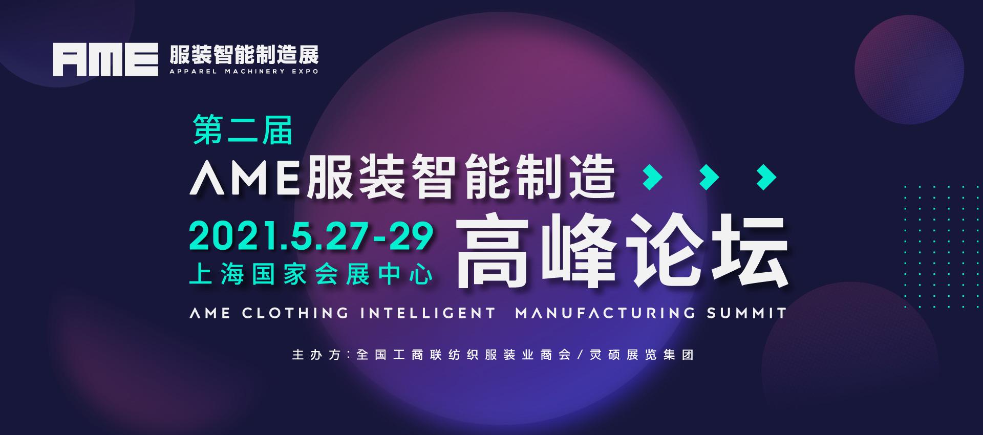 2021AME服装智能制造展