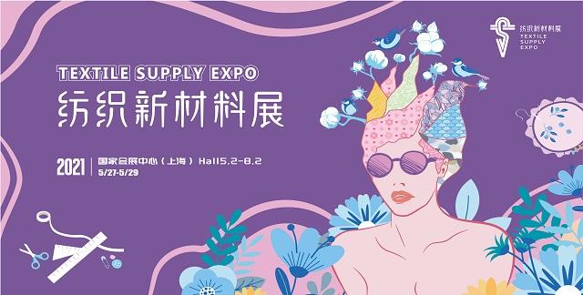 2021TSE上海纺织新材料展