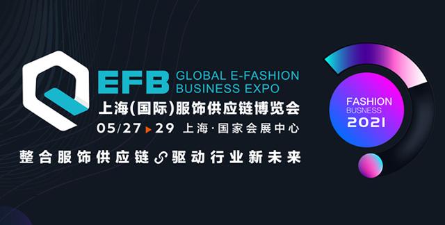 2021EFB服饰供应链展