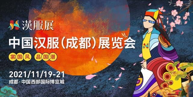 2021HUAFUSHOW中国汉服成都展览会