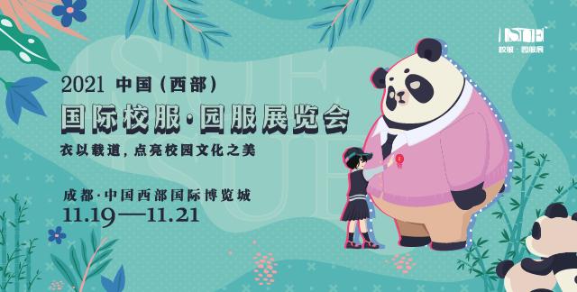 2021ISUE上海国际校服·园服展览会