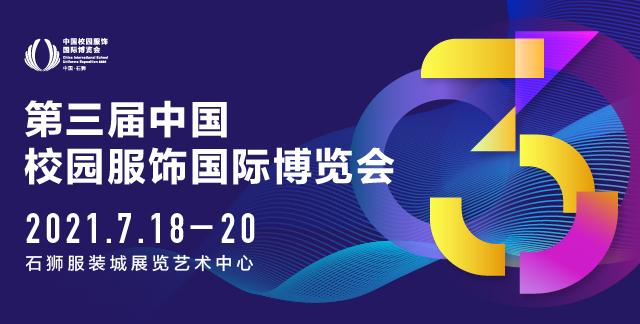 为行业破局丨2021第三届中国校园服饰国际博览会招展火热进行中