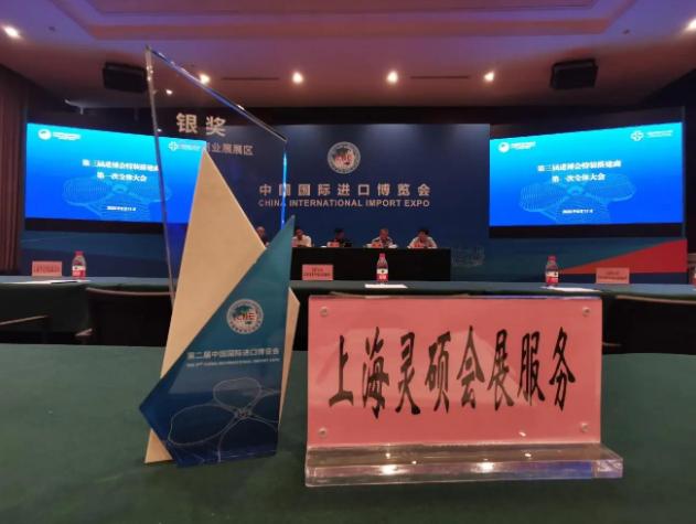 2021第四届进博会指定搭建商—灵硕展览集团