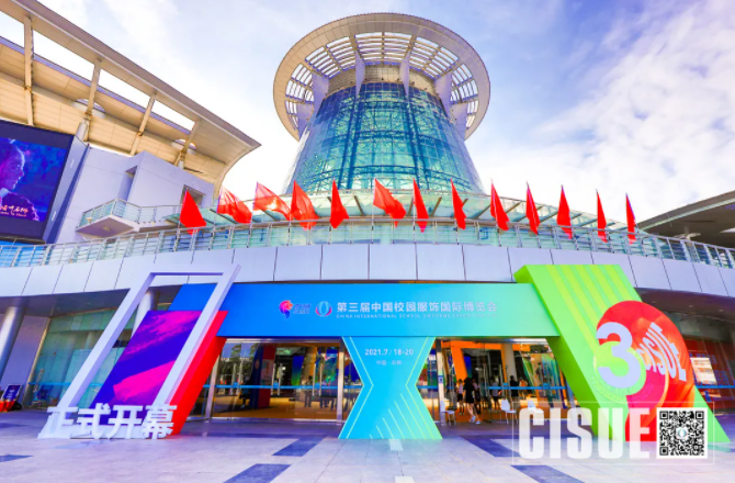 CISUE 2021第三届中国校园服饰国际博览会盛大开幕!