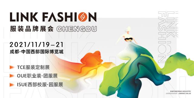 2021LINK FASHION服装品牌展会