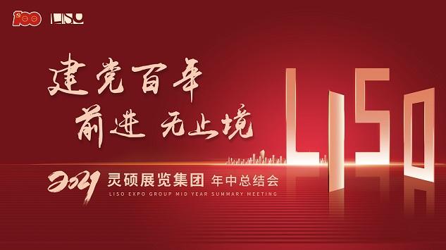 建党百年 前进无止境——灵硕展览集团召开年中总结大会!