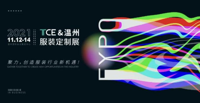 灵硕展览集团TCE&温州服装定制展,2021年11月12-14日邀您起飞