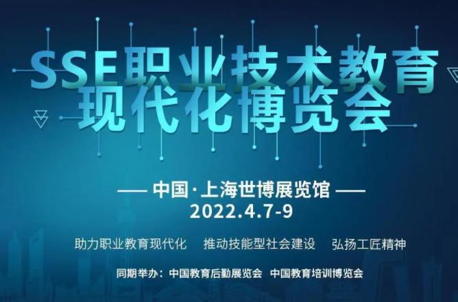 2022SSE职业技术教育现代化博览会