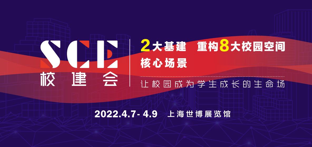 2022SCE全国学校建设博览会