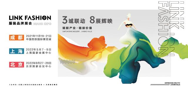 成都&上海&北京:LINK FASHION服装品牌展会邀您一同开启时尚之旅