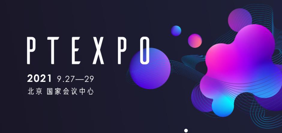 PT展_通信展_信息通信展_中国信息通讯展览会